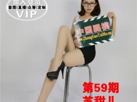 [中国腿模] 2018.03.07 No.059 苏甜儿