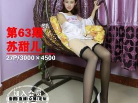 [中国腿模] 2018.03.07 No.063 苏甜儿