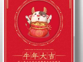 牛年大吉红色春节2021新年海报