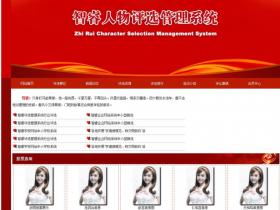 智睿人物图片评选系统 v10.8.0