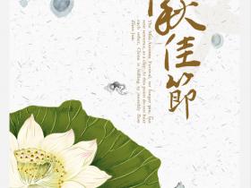 淡雅风格中秋佳节节日宣传海报