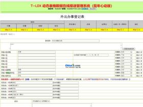 动态表格生成数据管理系统 v2020.04