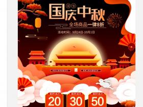 插画中国风国庆节中秋节电商过去节活动首页