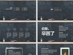 黑板粉笔字教师节PPT模板