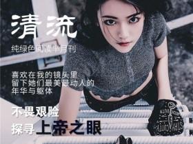 [清流杂志] 杂志第三期20170915