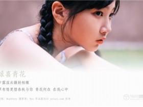 [YALAYI雅拉伊]2019.02.28 No.082 绿喜青花 Doubleyu