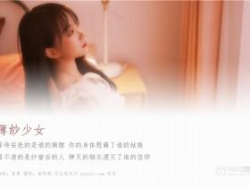 [YALAYI雅拉伊]2019.01.04 No.160 薄紗少女 夏夏