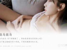 [YALAYI雅拉伊]2019.07.11 No.335 斑马斑马 俞青青