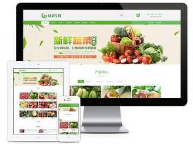 易优水果生鲜商城系统 v2.3