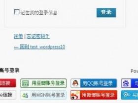 灯鹭社会化登录插件 v1.0 For wordpress3.2.1