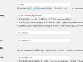 WordPress附件图片阿里云OSS云存储插件 v1.0