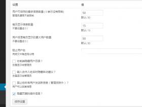 WordPress 前端站内信插件 Front End PM PRO 中文汉化V11.2.1