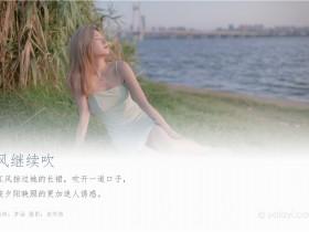 [YALAYI雅拉伊] 2020.10.12 No.712 风继续吹 梦涵