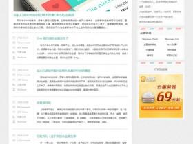 绿色小清新博客 wordpress博客主题 v1.0