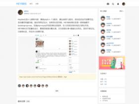 Heybbs微社区 v2.0
