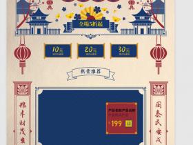 年货大街,淘宝电商banner电商设计