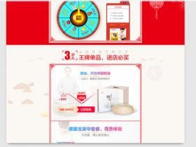喜庆电商天猫淘宝元旦新年店铺活动专题首页