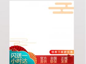 中国风电商商品产品红色促销主图电商设计大促主图