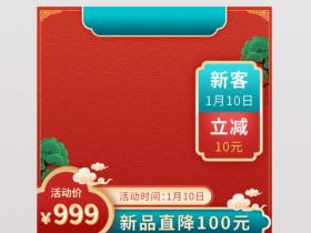 电商喜庆红色首图电商设计产品促销主图大促主图
