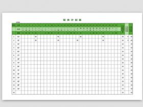 调休轮休计划Excel模板