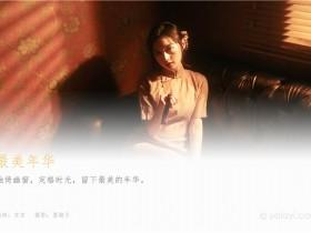 [YALAYI雅拉伊]2021.02.10 NO.763 最美年华 京京