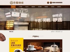 成都咖啡网站管理系统 v3.0 bulid0219