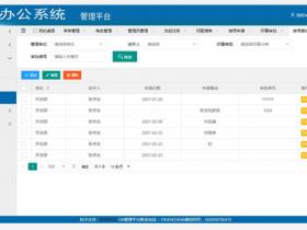 新翔OA办公系统 v1.0