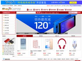 Shop7z网上购物系统时尚版 v10.4.5