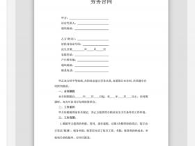 公司企业劳动合同会计范本Word模板