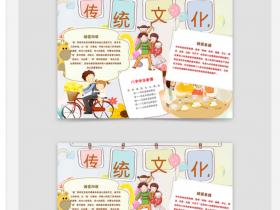 中国传统文化中华美德手抄报小报Word模板
