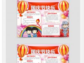 10月1日国庆节庆祝手抄报Word模板