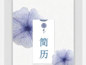 紫色花朵简历封面会计师个人简历自荐信Word模板