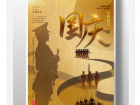 大气建国周年纪念70周年纪念日国庆节爱国主义爱我中华海报