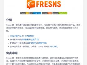 Fresns社交网络服务软件 v1.0