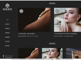 珠宝首饰展示网站框架 v3.3