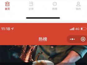 酱茄WordPress小程序开源版源码 v1.5.3