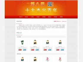 宁志活动投票评选网站管理系统 v2021.9