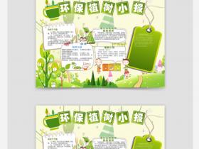 环保植树小报保护地球手抄报Word模板