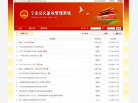 宁志公文签收网站管理系统 v2021.9
