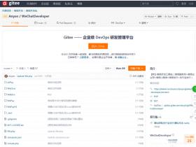 WeChatDeveloper微信开发工具包 v1.2.32