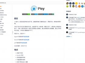 easyPay支付SDK扩展包 v3.0.8